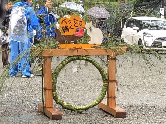 ペット用茅の輪