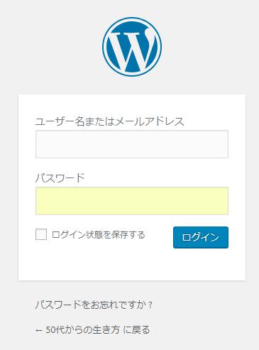 WP管理画面ログイン