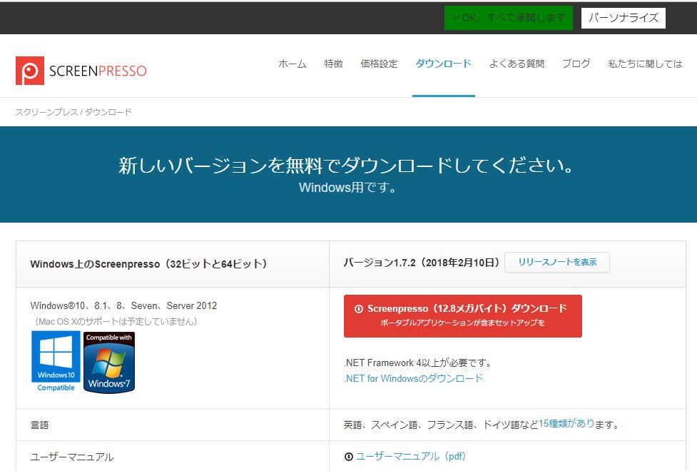 screenpresso日本語