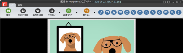 screenpressoメニュー
