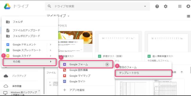 Googleアンケート新規作成