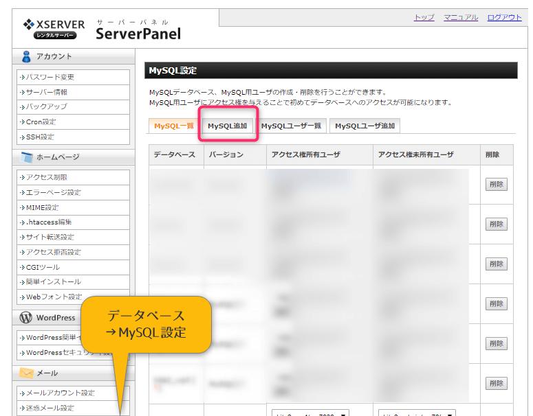XserverMySQL