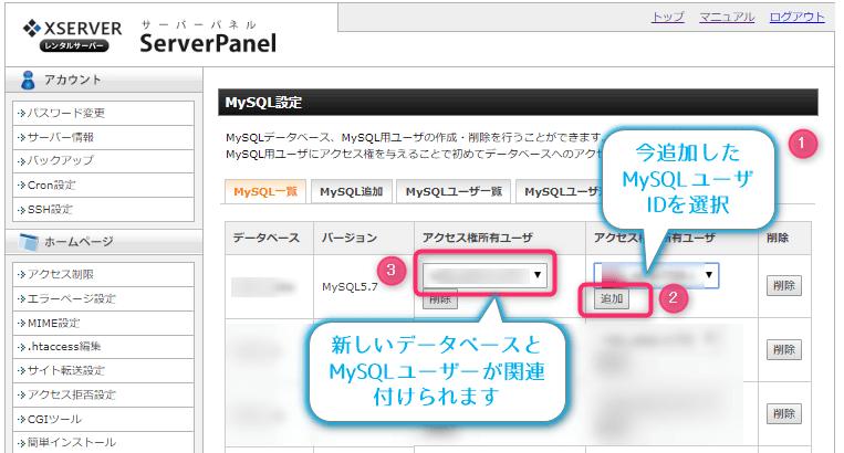 MySQL設定End