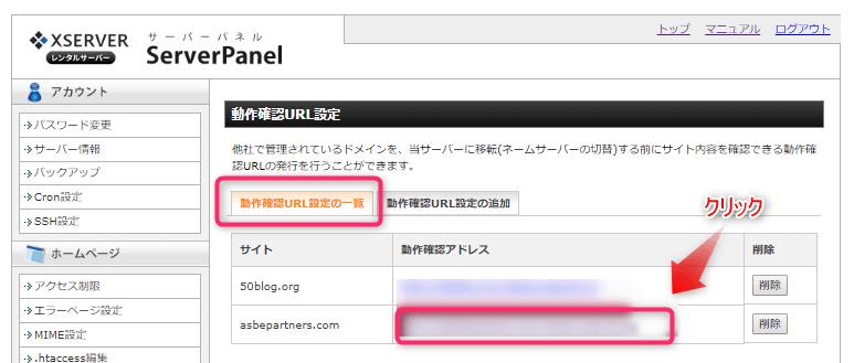 動作確認URLクリック