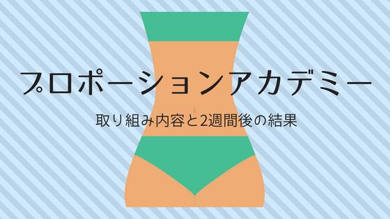 プロポーションアカデミー3