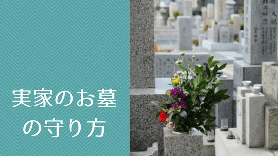 墓の守り方