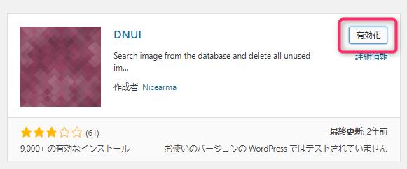 NDUI有効化