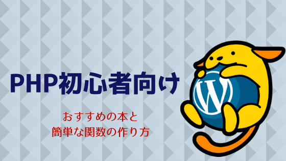 PHP初心者向け