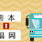 熊本福岡高速バス