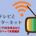 テレビとインターネット