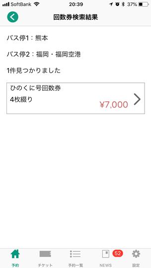 回数券7000円