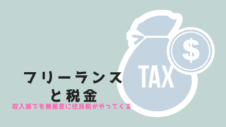 フリーランスと税金