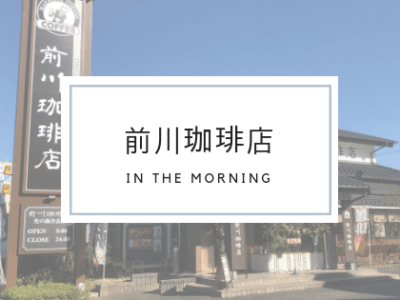 前川珈琲店