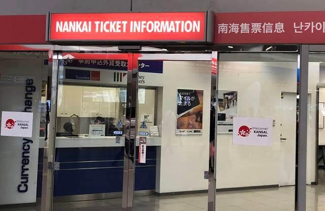 南海電車Information