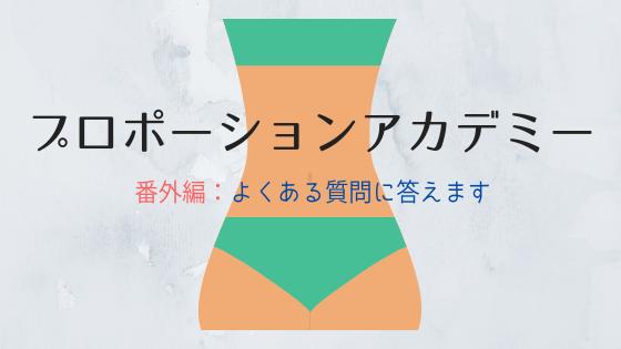 プロポーションアカデミーFAQ