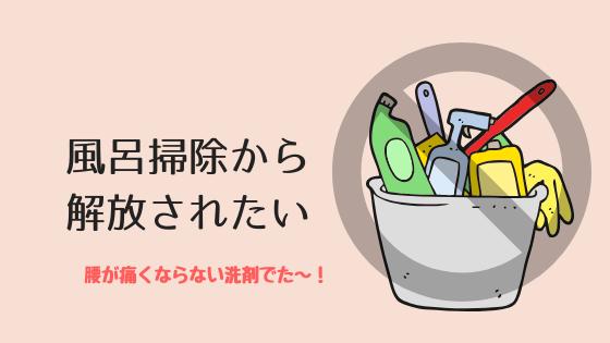風呂掃除から解放