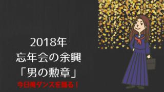 2018忘年会の余興