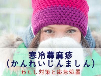 寒冷蕁麻疹の対策