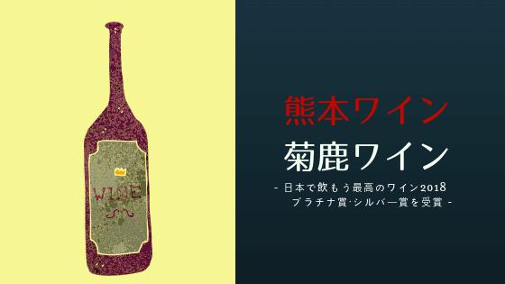熊本ワイン菊鹿