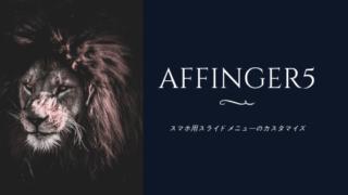 Affinger5スマホメニュー