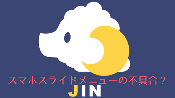 JIN不具合