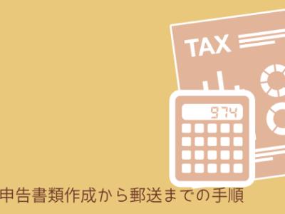 e-taxと郵送