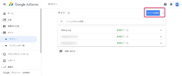 サイト追加