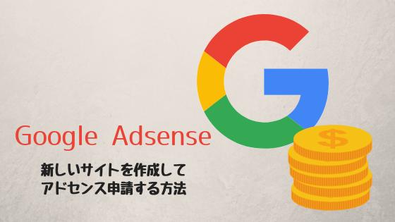 Adsense申請