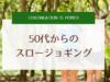 50代からのスロージョギング~〇分/キロがベストな速度