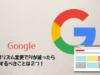 Googleアルゴリズムの変更でブログのPVが減ったらすべき2つの対策